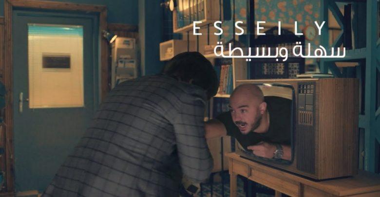اغنية سهلة وبسيطة محمود العسيلي