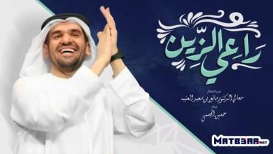 اغنية راعي الزين حسين الجسمي