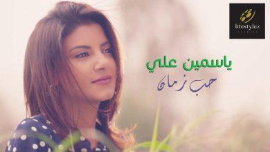 اغنية حب زمان ياسمين علي