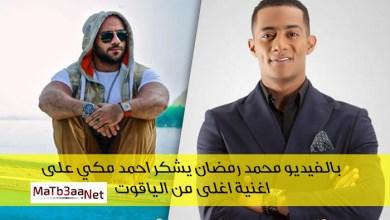 محمد رمضان يشكر احمد مكي على اغنية اغلى من الياقوت