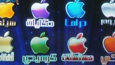 تردد قنوات ابل apple نايل سات