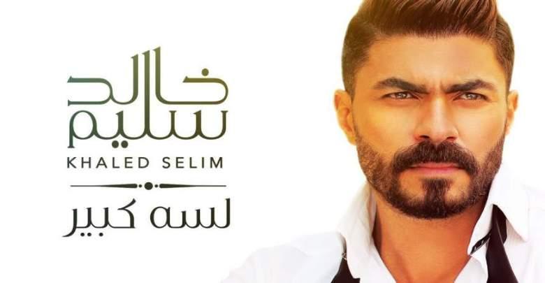كلمات اغنية لسه كبير خالد سليم