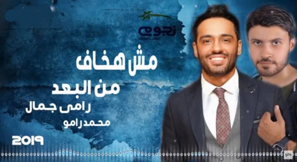 كلمات اغنية مش هخاف من البعد رامي جمال ومحمد رامو