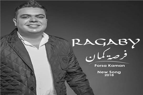 كلمات اغنية فرصة كمان رجبي