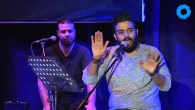 كلمات اغنية غمة وانزاحت عمرو حسن