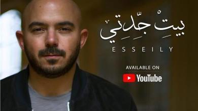 كلمات اغنية بيت جدتى محمود العسيلى