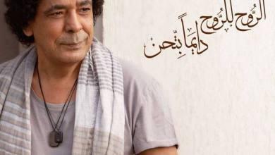 كلمات البوم الروح للروح دايماً بتحن محمد منير