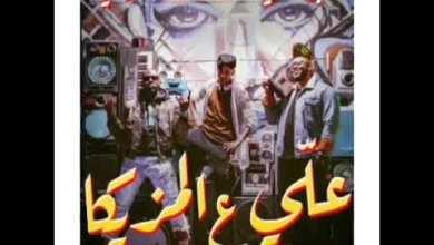 كلمات اغنية علي ع المزيكا سادات و فليبيراتشي و دافي