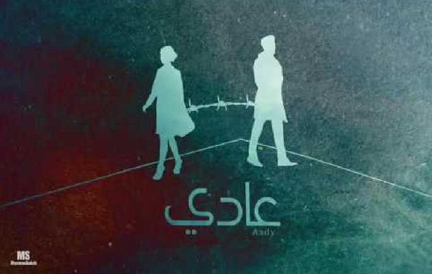 كلمات اغنية عادى احمد كامل