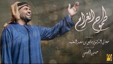 كلمات اغنية طموح الغرام حسين الجسمي
