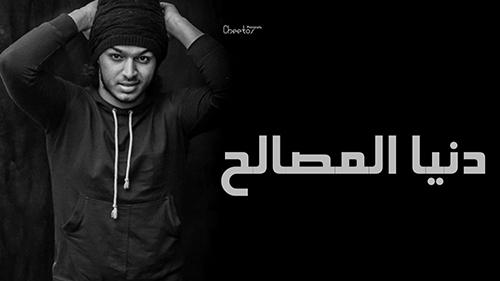 كلمات مهرجان دنيا المصالح - ميشو جمال