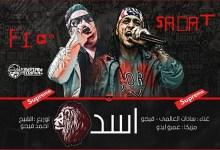كلمات مهرجان اسد - سادات و فيجو