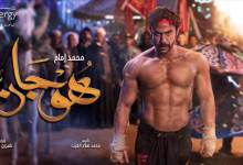 كلمات اغنية هوجان ده ابن البلد رضا البحراوي تتر نهاية مسلسل هوجان