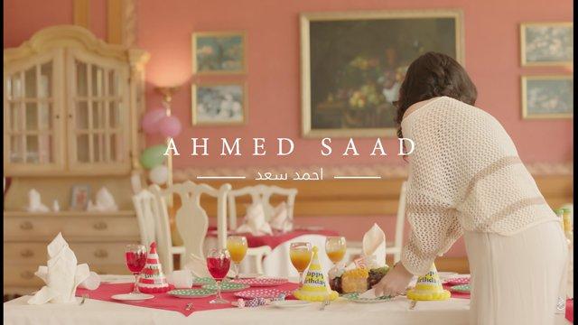 كلمات اغنية احلي ضحكة احمد سعد