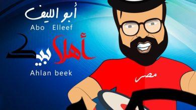كلمات اغنية اهلا بيك نادر ابو الليف