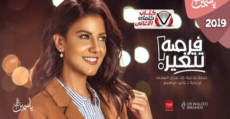 كلمات اغنية فرصه تتغير ياسمين علي