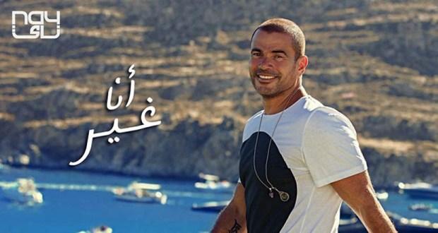 كلمات البوم انا غير عمرو دياب 2019