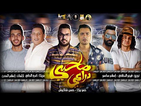 كلمات مهرجان صاحبي دراعي حمو بيكا