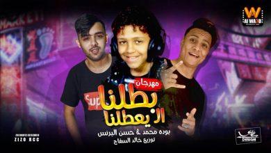 كلمات مهرجان انا سيدك وسيد ابوك حسن البرنس