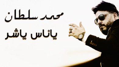كلمات اغنية يا ناس يا شر محمد سلطان