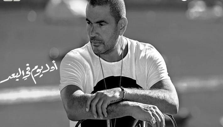 نغمة اغنية اول يوم في البعد عمرو دياب
