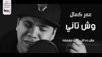 كلمات اغنية وش تانى عمر كمال