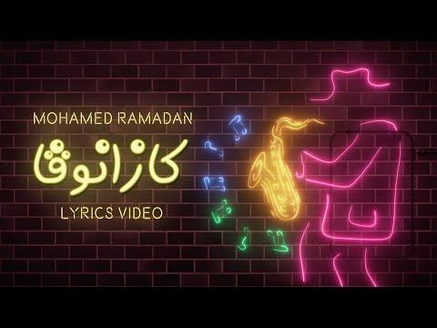 كلمات اغنية كازانوفا محمد رمضان ويسرا الجندي