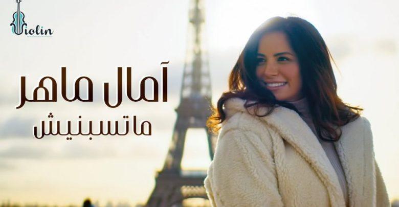 كلمات اغنية ماتسبنيش امال ماهر