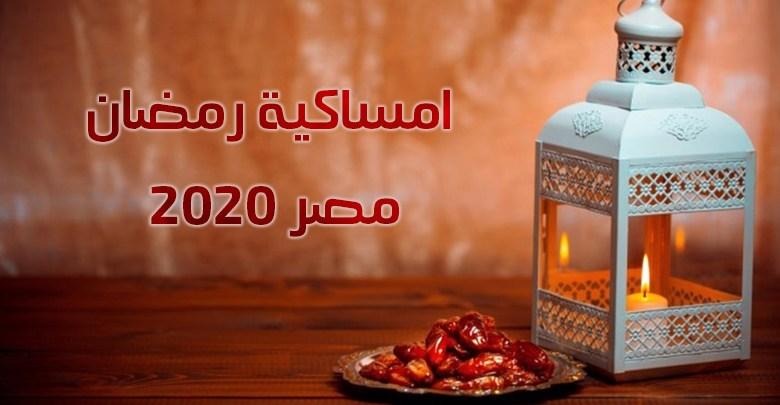 امساكية رمضان 2020 - 1441 فى مصر