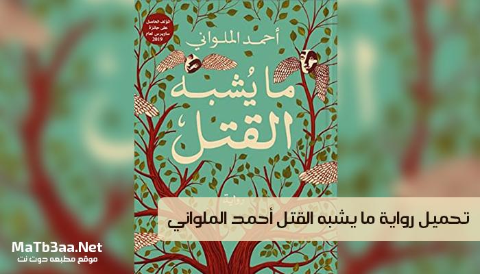 تحميل رواية ما يشبه القتل احمد الملواني pdf