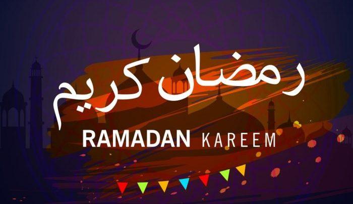 مجموعة صور لل تحميل جميع اغانى رمضان كريم Mp3