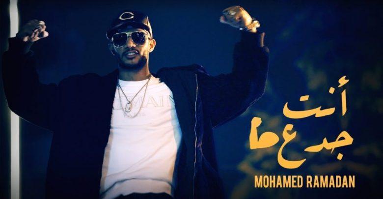 كلمات اغنية انت جدع محمد رمضان