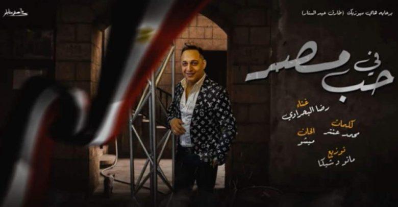 كلمات اغنية في حب مصر رضا البحراوي