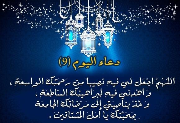 دعاء اليوم التاسع 9 من رمضان 2020 - 1441