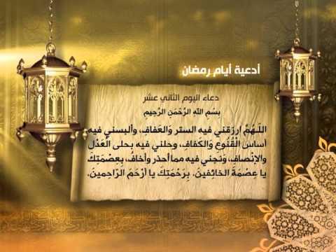 دعاء اليوم الثاني عشر 12 من رمضان 1441 - 2020