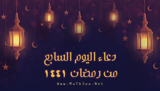 دعاء اليوم السابع 7 من رمضان 2020 - 1441