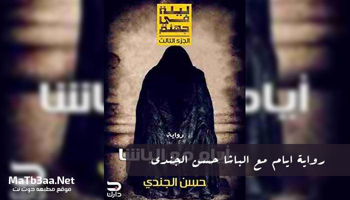 رواية ايام مع الباشا حسن الجندي