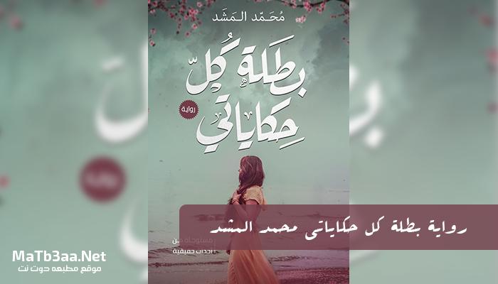 رواية بطلة كل حكاياتي محمد المشد