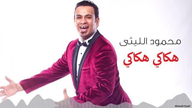 كلمات اغنية هكاكي هكاكي محمود الليثي