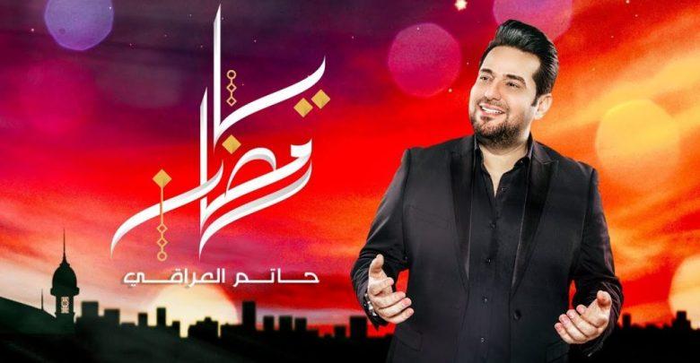 كلمات اغنية يا رمضان حاتم العراقي