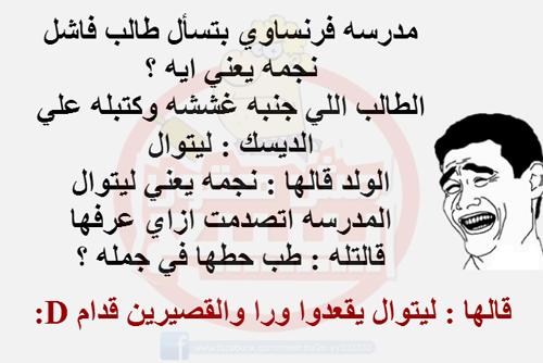 نكت مضحكة مصرية 2020