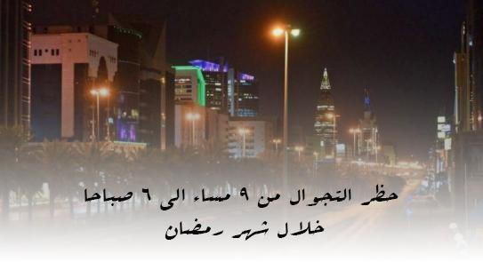 حظر التجوال من 9 مساء الي 6 صباحا خلال شهر رمضان