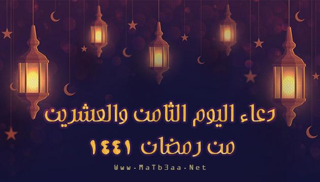 دعاء اليوم الثامن والعشرين من رمضان