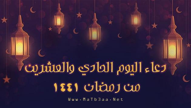 دعاء اليوم الحادي والعشرين من رمضان 1441 - 2020