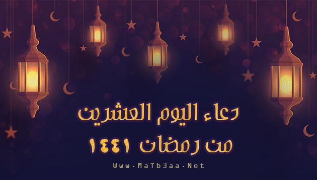 دعاء اليوم العشرين من رمضان 1441 - 2020