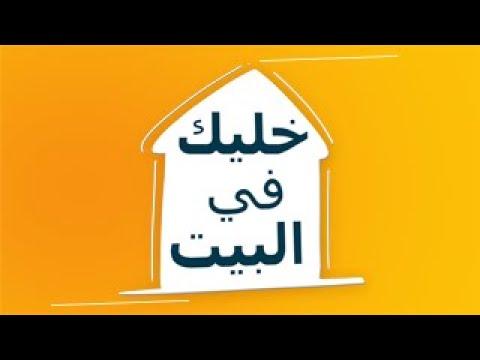 كلمات اغنية خليك في البيت احمد شيبة وامينة