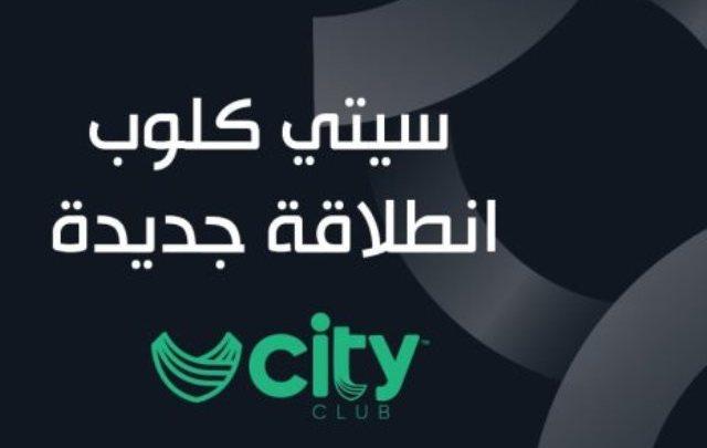 نادي سيتي كلوب City Club