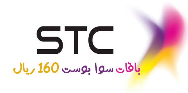 باقة سوا بوست 160 ريال الشهرية Stc شركة الاتصالات السعودية مطبعه دوت نت