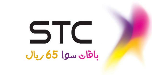 باقة سوا 65 ريال الشهرية Stc شركة الاتصالات السعودية مطبعه دوت نت