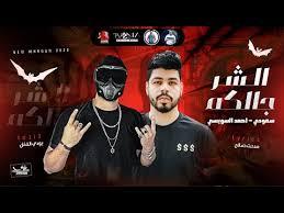 كلمات مهرجان الشر جالكم احمد السويسي - سعودي 2020
